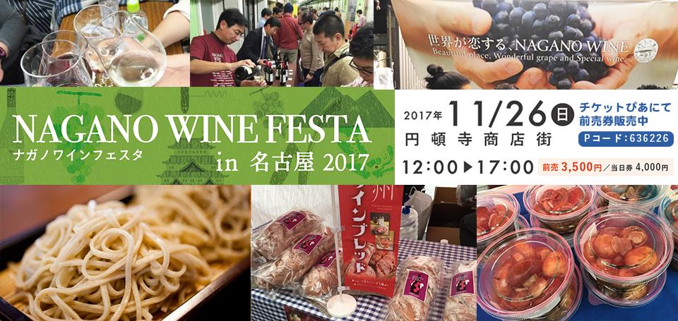 NAGANO WINE フェスタ in 名古屋 2017