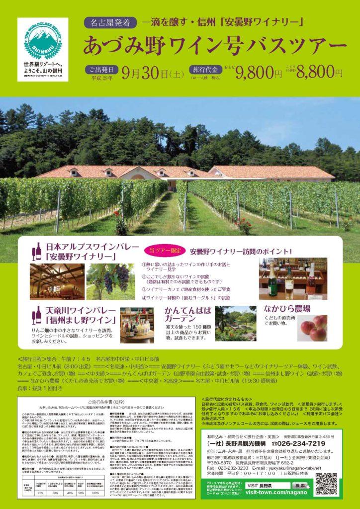あづみ野ワイン号バスツアー