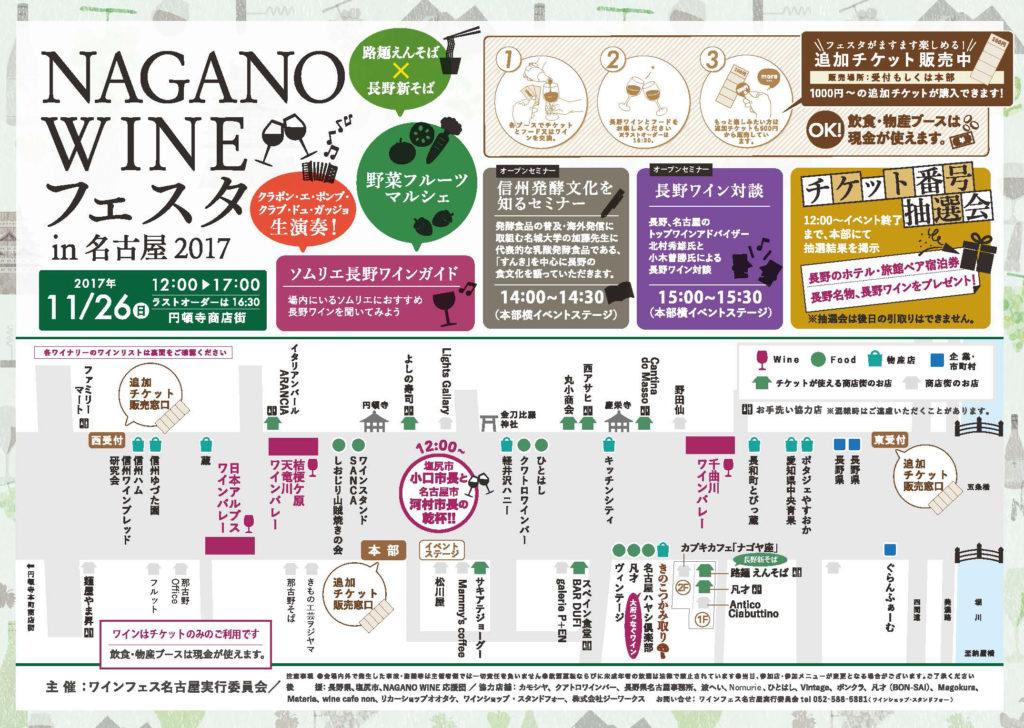 NAGANO WINE フェスタ in 名古屋 マップ表