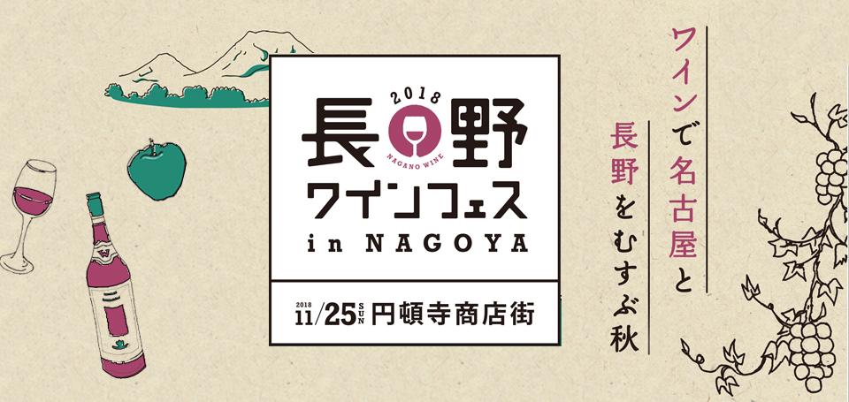 長野ワインフェス IN NAGOYA