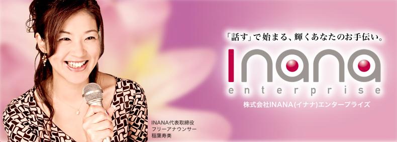 株式会社INANAエンタープライズ