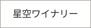 星空ワイナリー(株式会社パワーマネージメント)