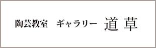 ギャラリー道草