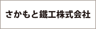 さかもと鐵工株式会社