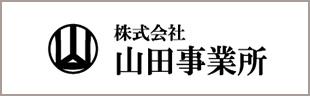 株式会社山田事業所