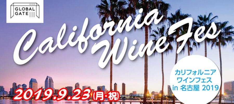 カリフォルニアワインフェス