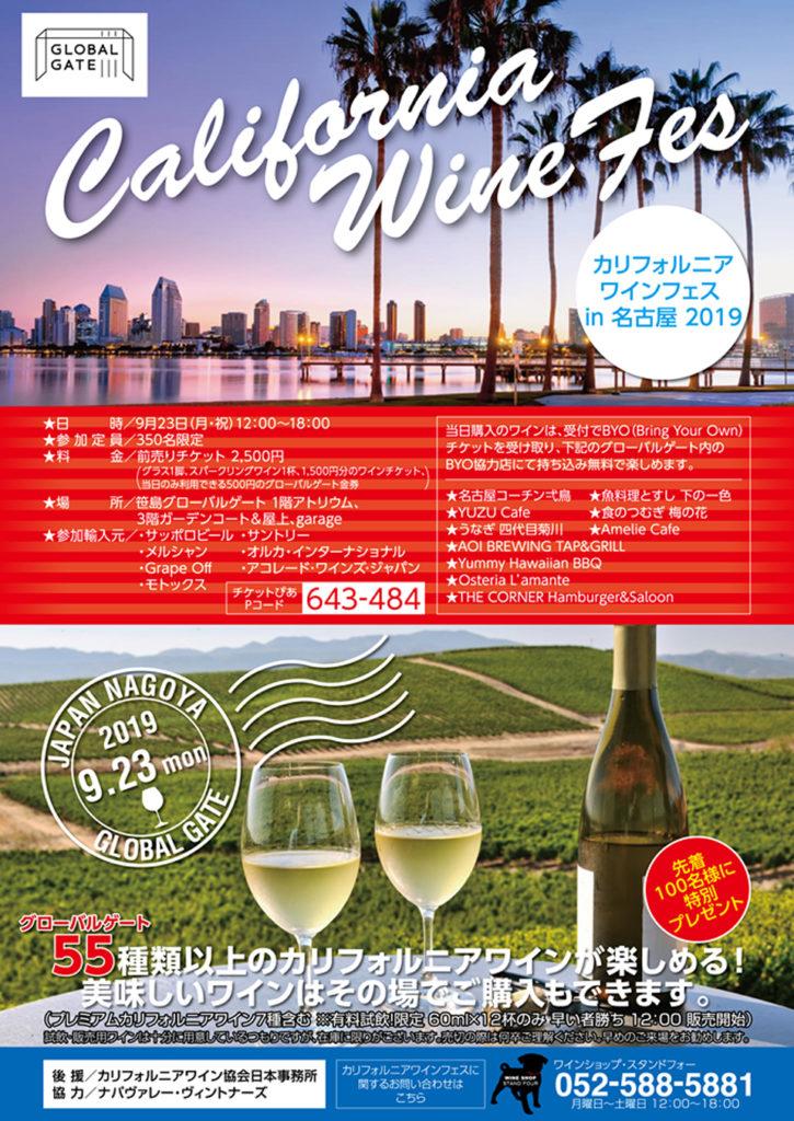 カリフォルニアワインフェス名古屋2019
