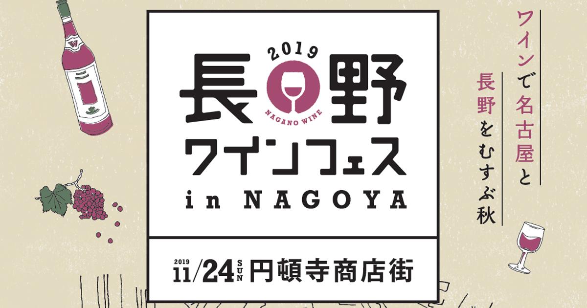 長野ワインフェスin名古屋2019