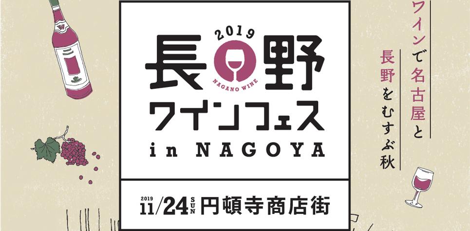 長野ワインフェス IN 名古屋2019