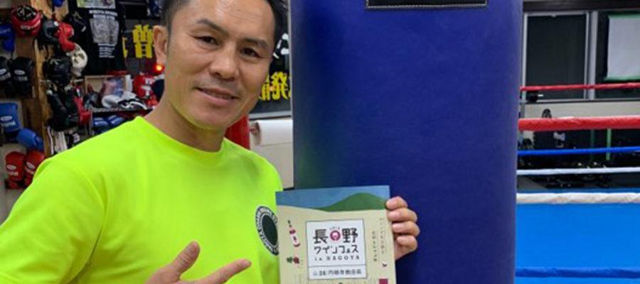 名古屋大橋ボクシングジム&フィットネス