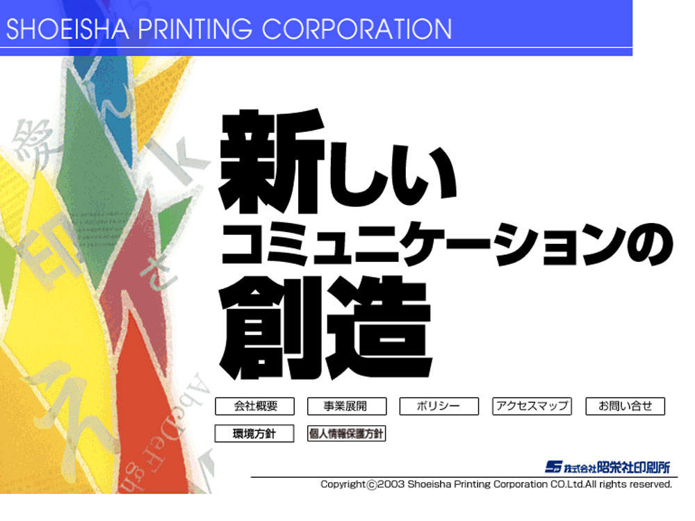 昭栄社印刷所