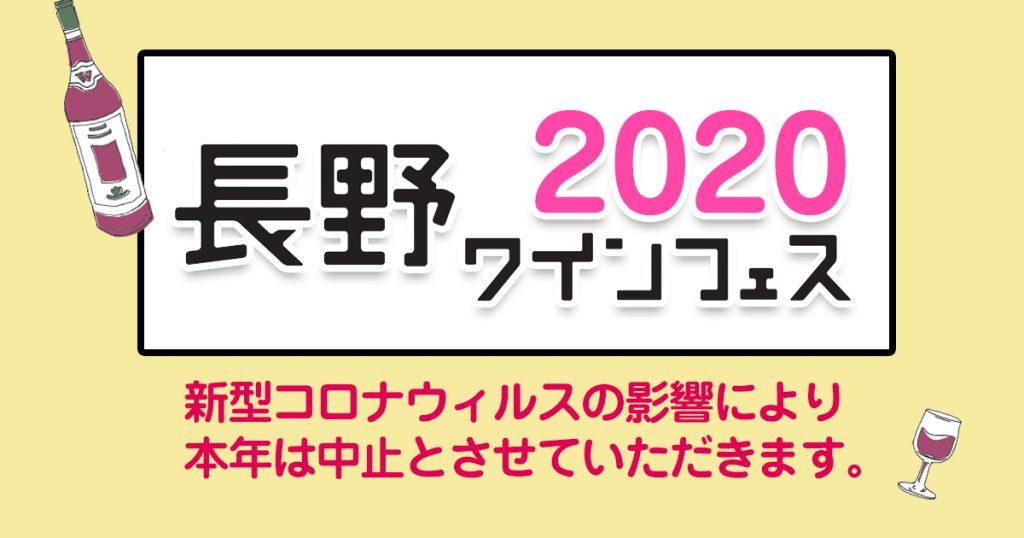 長野ワインフェスin名古屋2020